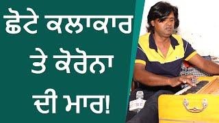 ਕੋਰੋਨਾ ਨੇ ਕਿਵੇਂ ਦੱਬੇ ਛੋਟੇ ਕਲਾਕਾਰ! Raji Maan || Open Punjabi Live