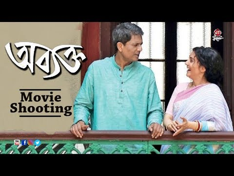 Abyakto  Movie Shooting  Adil Hussain  Arpita Chatterjee  Anubhav