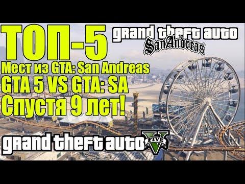 ТОП-5 Мест из GTA: San-Andreas - Сравнение Игр [Разница Спустя 9 лет]