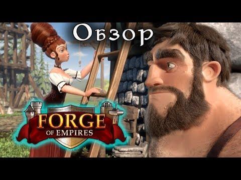 Строй Цивилизацию в FORGE OF EMPIRES | Обзор