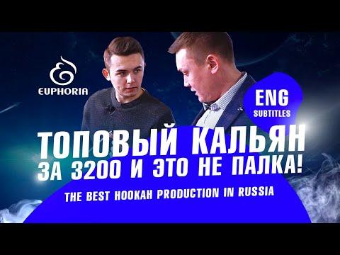 Кальянный бизнес в России. Hookah Business In Russia. Euphoria Hookah. ENG Subtitles