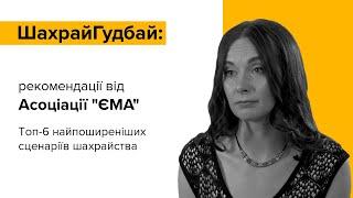 """#ШахрайГудбай: рекомендації від Асоціації """"ЄМА"""""""