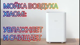 Мойка воздуха Xiaomi Smartmi Air Washing (Humidifier 2): обзор