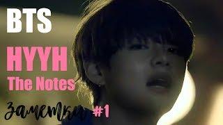 СКОЛЬКО ЕЩЕ ОСТАЛОСЬ ТАКИХ ДНЕЙ? | BTS 화양연화 (HYYH) The Notes #1 | K-POP ARI RANG