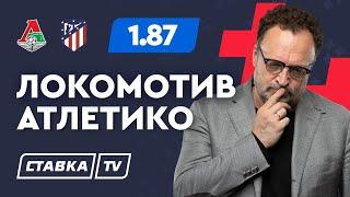ЛОКОМОТИВ АТЛЕТИКО Прогноз Гусева на футбол
