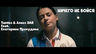 Tantto & Алекс DAR feat Екатерина Прокудина - Ничего не бойся (премьера клипа, 2017 - Спортания)