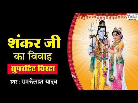Birha Shankar Ji Ka Vivah : सुपरहिट बिरहा : शंकर जी का विवाह : राम कैलाश यादव :  Sawan Special