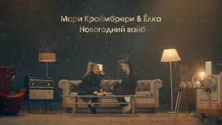 Смотреть клип Мари Краймбрери & Ёлка - Новогодний Вайб