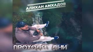 Алихан Амхадов - Проходят дни - NEW 2016
