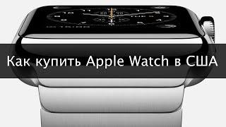 Как купить Apple Watch в США(Регистрация на Qwintry.com для получения бесплатного адреса в США - http://bit.ly/17Ynhdp Текстовая инструкция на сайте..., 2015-03-12T19:38:10.000Z)