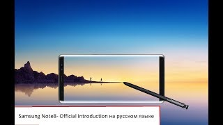Samsung Galaxy Note8  Official Introduction  russian