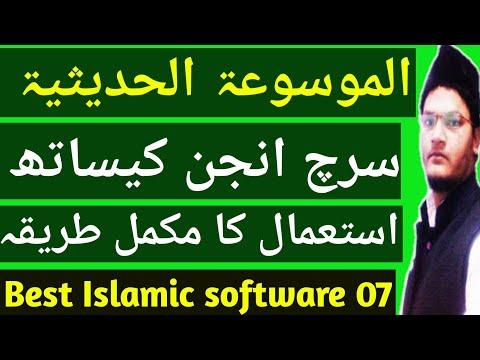 Al-Mawsoaa- tul-hadeesiyah | الموسوعۃ الحدیثیۃ استعمال کا طریقہ | best islamic app | 07