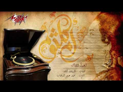 Aghadan Alqak Umm Kulthum اغدا القاك ام كلثوم