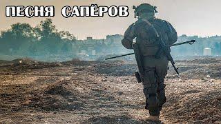 Саперы песня саперов (авт. Алексей Коркин) - Sappers (pioneer) song