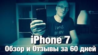 iPhone 7 Обзор И Отзывы За 60 Дней.