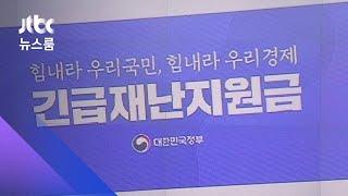 문자 오면 바로 신청…3차 재난지원금, 누가 얼마나? / JTBC 뉴스룸