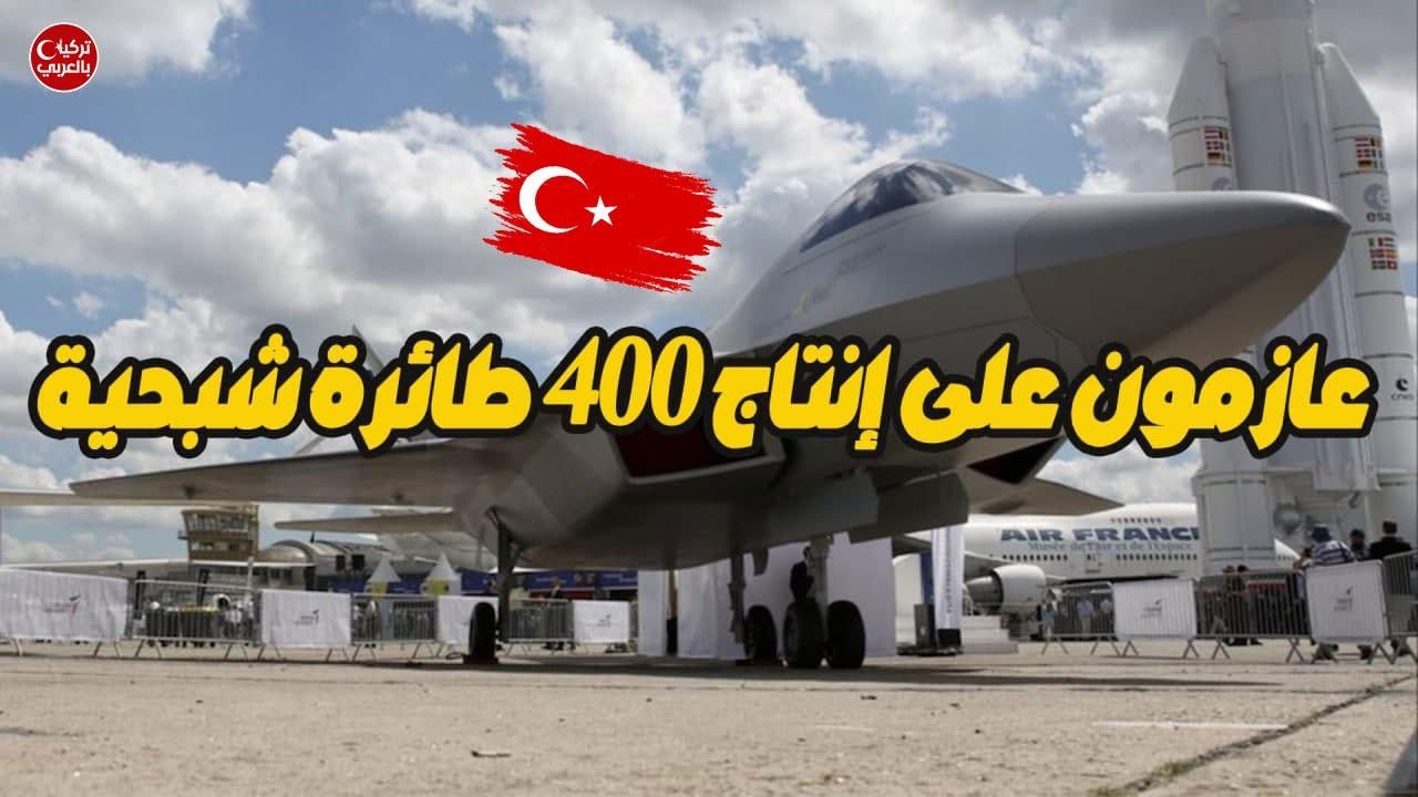 تركيا تعتزم تصنيع 400 طائرة شبحية وطنية من الجيل الخامس الأكثر حداثة