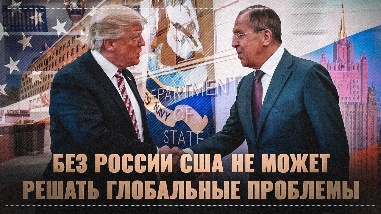 Почему без России Трамп не может решать глобальные проблемы войны и мира