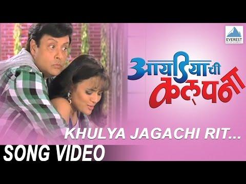 Khulya Jagachi Rit - Ideachi Kalpana | Superhit Marathi Songs | Sachin Pilgaonkar, Bhargavi Chirmule
