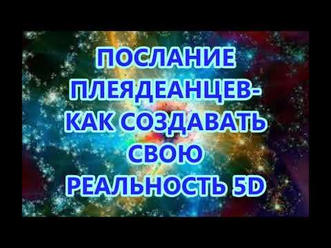ПОСЛАНИЕ ПЛЕЯДЕАНЦЕВ -КАК