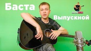 БАСТА - Выпускной (Медлячок) cover Яков Федоров | Кавер под гитару