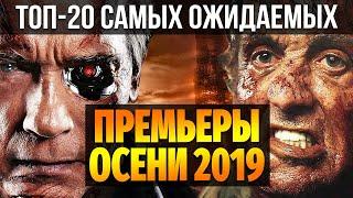 ЛУЧШИЕ ФИЛЬМЫ ОСЕНИ 2019 - трейлеры, премьеры, новинки кино осени 2019