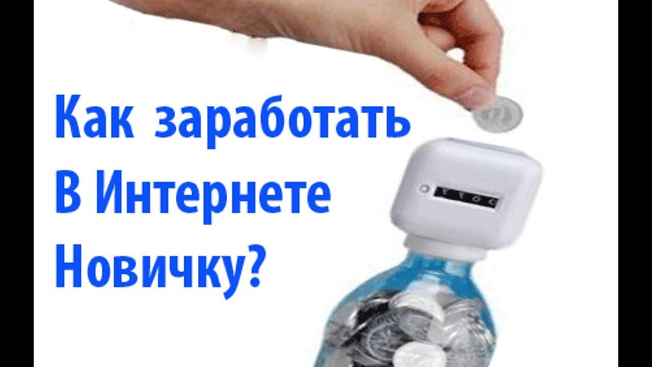 заработать в интернете имея 1 рубль
