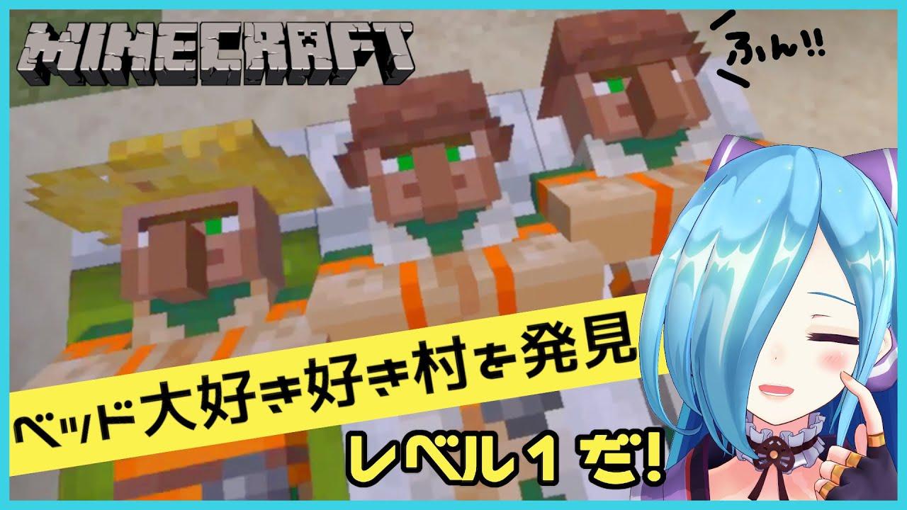 【Minecraft】今日はキノコハウス設立したい🍄