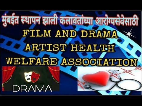FILM AND DRAMA ARTIST HEALTH WELFARE ASSOCIATION MUMBAI