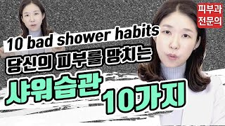 (*Eng) 피부를 망치는 잘못된 샤워습관 10가지 -…