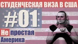 НЕпростая Америка #01 Студенческая виза в США(Это первое видео в формате интервью с людьми, получившими в США какой-то интересный опыт. Тема выпуска: студ..., 2014-02-03T07:04:50.000Z)