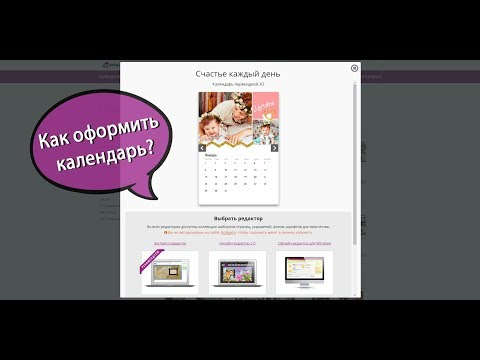 Как сделать|заказать календарь с фотографиями в экспресс редакторе Netprint.ru