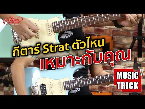 กีตาร์ Strat ตัวไหน เหมาะกับคุณที่สุด! | Music Trick