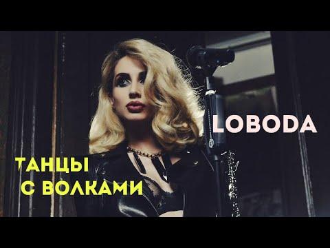 (Fan video edit) LOBODA - Танцы с волками 2020