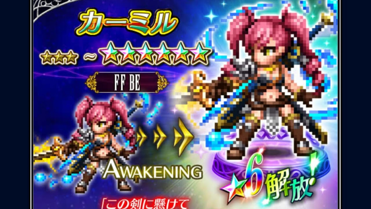 FFBE jp cammile 6* awakening perfect chains with tidus - request by  bl4ckd3vi1