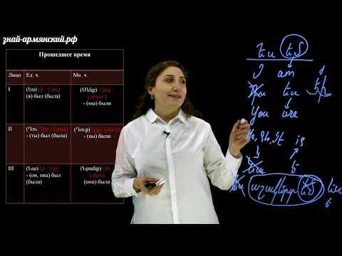 Армянский язык. Урок 8 часть 2 Грамматика