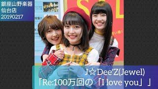 J☆Dee'Z ジェイディーズ 「Re:100万回の「I love you」」 銀座山野楽器仙台店 20190217
