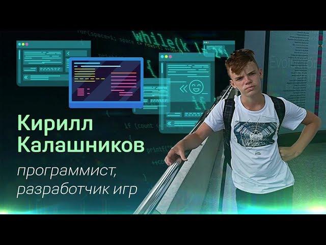 Интервью с Кириллом Калашниковым, семиклассником,  будущим программистом и разработчиком игр. 12+