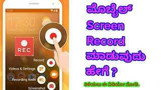 Video How to record mobile screen in kannada download MP3, 3GP, MP4, WEBM, AVI, FLV Oktober 2018