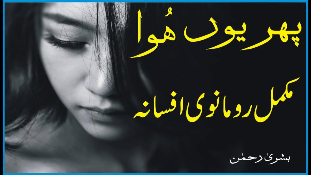 Romantic Story In Urdu | Romantic Novel In Urdu | Full Romantic Novel |  Bushra Rehman Novel