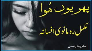Romantic Story In Urdu |  Romantic Novel In Urdu | Full Romantic Novel | Bushra Rehman Novel