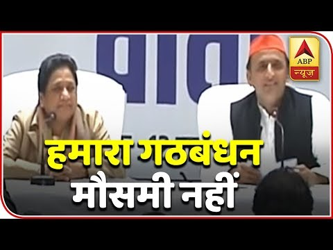 SP-BSP Coalition Will Continue Even After LS 2019 Elections: Mayawati | ABP News