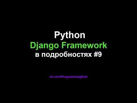Django Web Framework 1.11.3 #9 - Хэштеги (Теги) Делаем Правильно! Связь (Отношения) Много Ко Многим