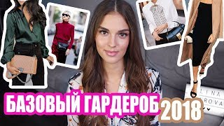 10 ВЕЩЕЙ БАЗОВОГО ГАРДЕРОБА ОСЕНЬ-ЗИМА 2018 | ТРЕНДЫ