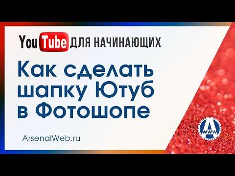 Шапка Ютуб канала шаблон как сделать в фотошоп