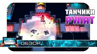 Tank Riders 3 - Продолжение танчиков на Android и iOS