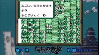 【BGM】 信長の野望ゲームボーイ版2 - 戦闘・織田信長