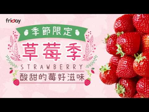 【季節限定】草莓季 酸甜的莓好滋味  friDay購物
