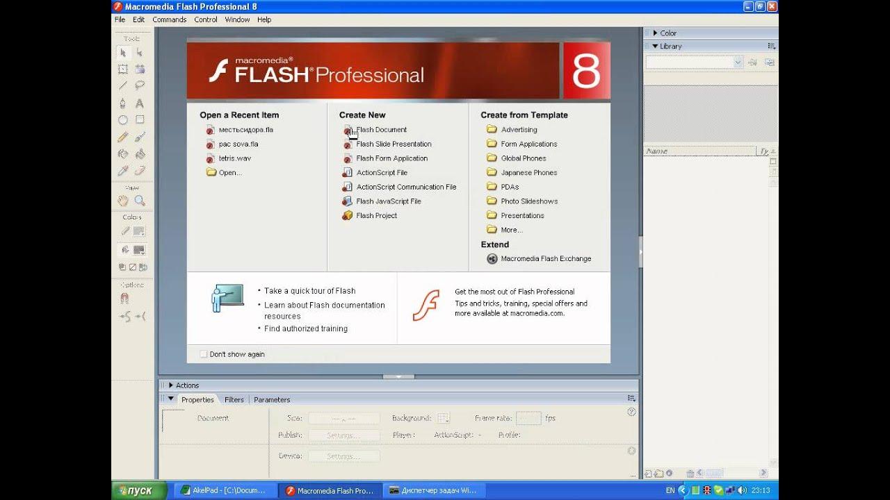 macromedia flash professional 8 скачать бесплатно на русском