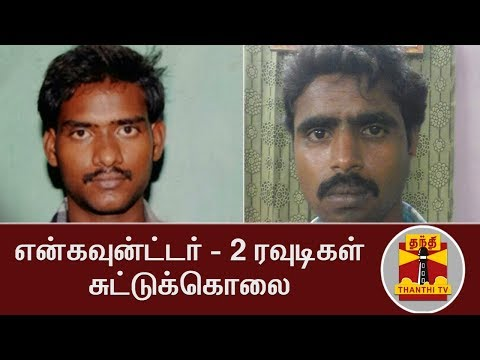 2 Rowdies shot dead in Encounter in Madurai   FULL REPORT   Thanthi TV